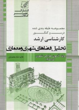 www.payane.ir - تحليل فضاهاي شهري و معماري: ويژه آزمون كارشناسي ارشد از سري كتابهاي خلاصه مباحث و كنكور