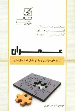www.payane.ir - مجموعه سوالات آزمونهاي كارداني به كارشناسي عمران شامل: آزمونهاي دانشگاه آزاد و سراسري ...