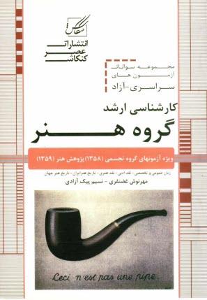 www.payane.ir - مجموعه سوالات آزمونهاي سراسري و آزاد كارشناسي ارشد گروه هنر ويژه آزمون گروه هنرهاي تجسمي (1358) و پژوهش هنر (1359)