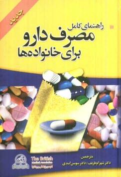 www.payane.ir - راهنماي كامل مصرف دارو براي خانوادهها: جديد
