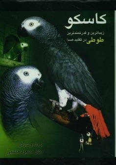 www.payane.ir - كاسكو (1) زيباترين و قدرتمندترين طوطي در تقليد صدا