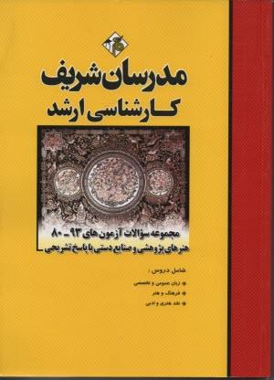 www.payane.ir - سوالات كنكورهاي 90 - 80: مجموعه هنرهاي پژوهشي و صنايع دستي با پاسخ تشريحي