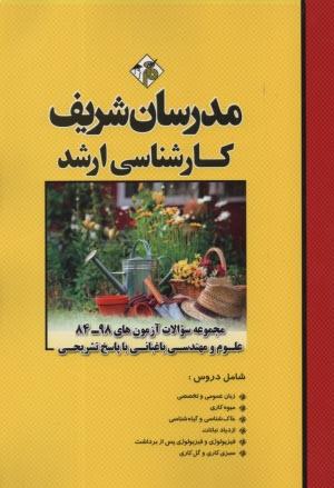 www.payane.ir - مجموعه سوالات كنكورهاي  90 - 78 رشته مهندسي كشاورزي گرايش علوم باغباني با پاسخ تشريحي