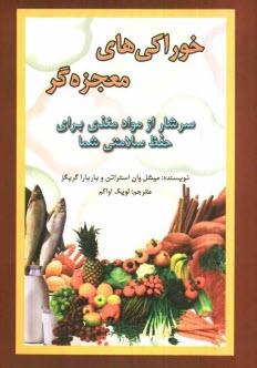 www.payane.ir - خوراكيهاي معجزهگر: سرشار از مواد مغذي براي حفظ سلامتي شما