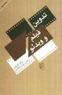 www.payane.ir - تدوين فيلم و ويدئو