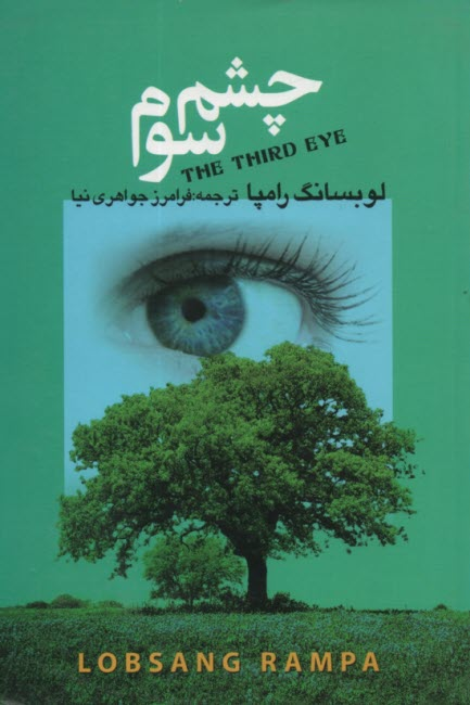 www.payane.ir - جستارهايي در فلسفه دين