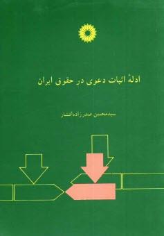 www.payane.ir - ادله اثبات دعوي در حقوق ايران