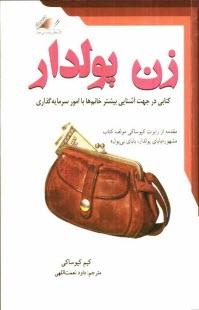 www.payane.ir - زن پولدار: كتابي ويژه خانمها در امر سرمايهگذاري