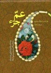 www.payane.ir - جزء سيام قرآن: عم جزء درشت خط با ترجمه فارسي