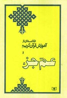 www.payane.ir - خلاصهاي از آموزش قرآن كريم و عم جزء