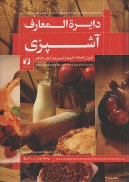 www.payane.ir - دائرهالمعارف آشپزي: آموزش گام به گام آشپزي و شيرينيپزي ايراني و فرنگي كاملترين مجموعه آشپزي