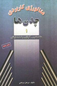 www.payane.ir - متالورژي كاربردي چدنها (خاكستري ـ آلياژي ـ ضدسايش)