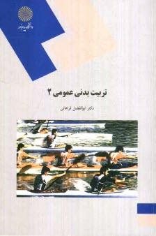 www.payane.ir - تربيتبدني عمومي (2)