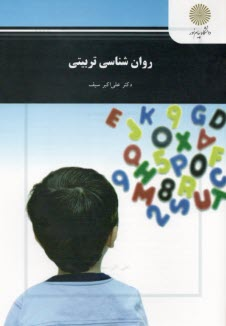 www.payane.ir - روانشناسي تربيتي (رشته علوم تربيتي - روانشناسي)