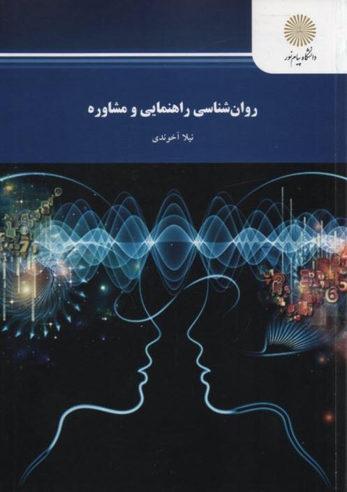 www.payane.ir - روانشناسي راهنمايي و مشاوره (رشته روانشناسي)