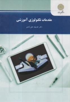 www.payane.ir - مقدمات تكنولوژي آموزشي