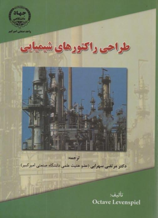 www.payane.ir - طراحي راكتورهاي شيميايي