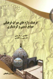 www.payane.ir - فرهنگ واژههاي ميراث فرهنگي، صنايع دستي و گردشگري