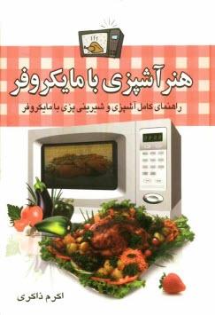www.payane.ir - هنر آشپزي با مايكروفر