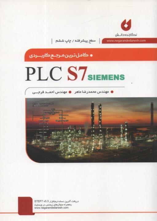 www.payane.ir - كاملترين مرجع كاربردي PLC S7 (سطح مقدماتي)