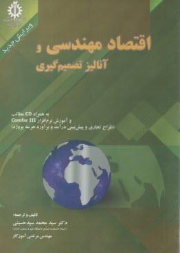 www.payane.ir - اقتصاد مهندسي و آناليز تصميمگيري به همراه لوح فشرده