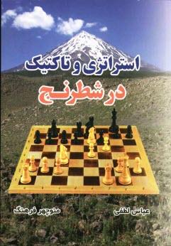 www.payane.ir - استراتژي و تاكتيك در شطرنج