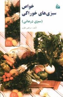 www.payane.ir - سبزيدرماني: خواص سبزيهاي خوراكي