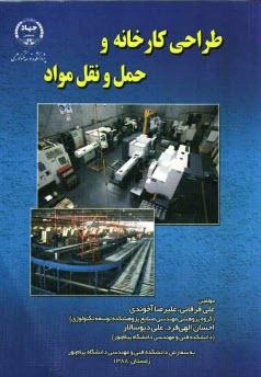 www.payane.ir - طراحي كارخانه و حمل و نقل مواد