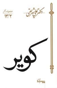 www.payane.ir - كوير