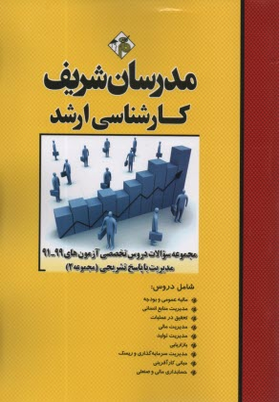 www.payane.ir - سئوالات كنكورهاي 89-75 مجموعه مديريت (2) با پاسخ تشريحي