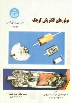 www.payane.ir - موتورهاي الكتريكي كوچك