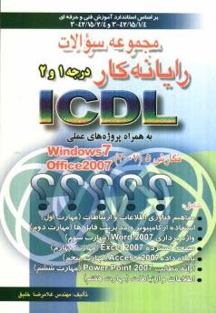 www.payane.ir - مجموعه سوالات رايانهكار ICDL درجه 1 و 2 به همراه پروژههاي عملي بر اساس استانداردهاي 42/15/2/4-3 و 42/15/1/4-3