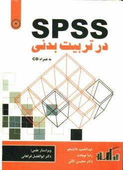 www.payane.ir - SPSS در تربيت بدني