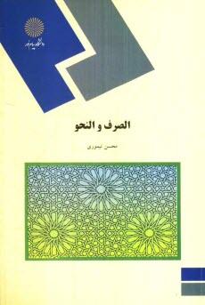 www.payane.ir - الصرف و النحو (رشته حقوق)