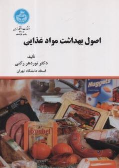 www.payane.ir - اصول بهداشت مواد غذايي