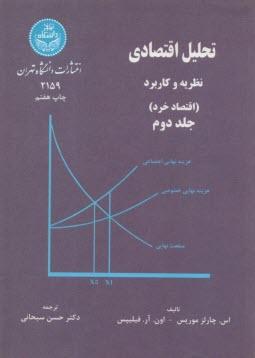 www.payane.ir - تحليل اقتصادي: نظريه و كاربرد (اقتصاد خرد)