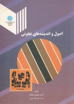 www.payane.ir - اصول و انديشههاي تعاوني
