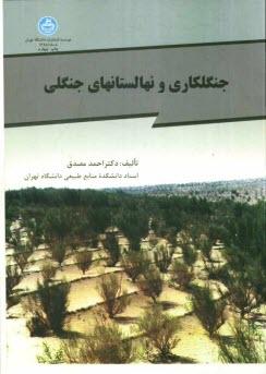 www.payane.ir - جنگلكاري و نهالستانهاي جنگلي
