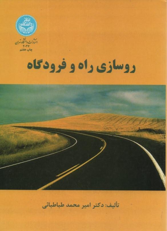 www.payane.ir - روسازي راه و فرودگاه