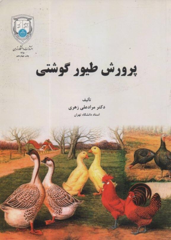 www.payane.ir - پرورش طيور گوشتي