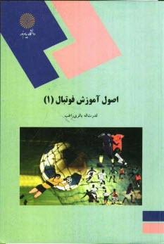 www.payane.ir - اصول آموزش فوتبال (1): رشته تربيتبدني و علوم ورزشي