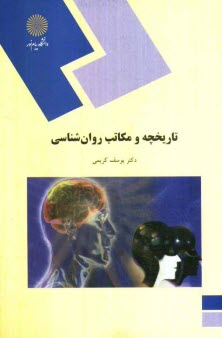 www.payane.ir - تاريخچه و مكاتب روانشناسي (رشته روانشناسي)