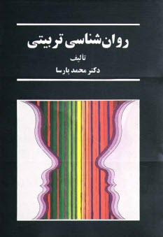 www.payane.ir - روانشناسي تربيتي