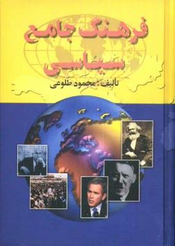 www.payane.ir - فرهنگ جامع سياسي