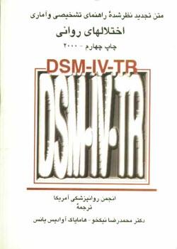 www.payane.ir - DSM-IV-TR متن تجديد نظر شده راهنماي تشخيصي و آماري اختلالهاي رواني