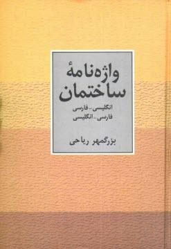 www.payane.ir - واژهنامه ساختمان: انگليسي - فارسي، فارسي - انگليسي