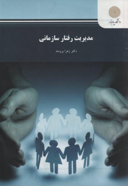 www.payane.ir - مديريت رفتار سازماني (رشته مديريت دولتي)