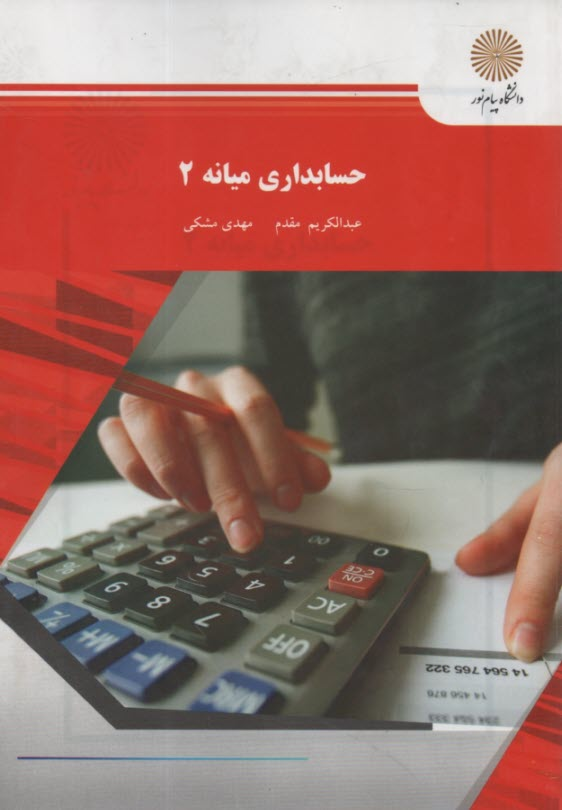 www.payane.ir - حسابداري ميانه 2 (رشته حسابداري)