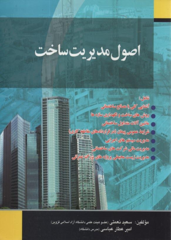 www.payane.ir - اصول مديريت ساخت