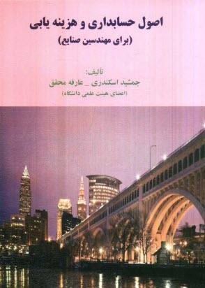 www.payane.ir - اصول حسابداري و هزينهيابي (براي مهندسي صنايع)